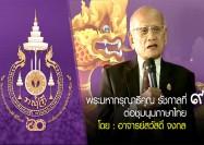 พระมหากรุณาธิคุณรัชกาลที่ ๙ ต่อชุมนุมภาษาไทย โดย : อาจารย์สวัสดิ์ จงกล