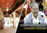 ประวัติแพทย์แผนไทยวัดโพธิ์ โดย : อาจารย์ปรีดา ตั้งตรงจิตร