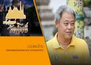 12 รายการ มหัศจรรย์วัดโพธิ์ ตอน นวดแผนไทย วัดพระเชตุพน